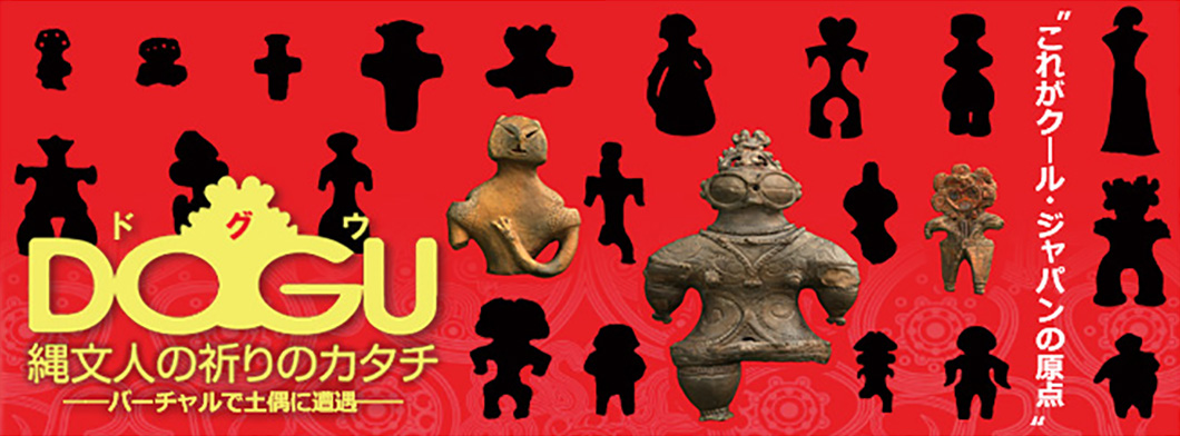 DOGU The Shapes of Prayers by Jomon People