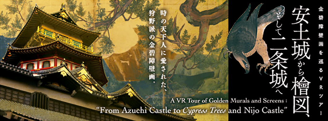 From Azuchi Castle to Cypress Trees and Nijo Castle