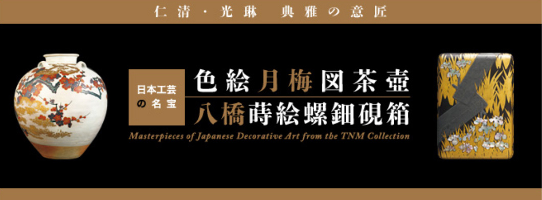 Masterpieces of Japanese Decorative Art from the TNM Collection