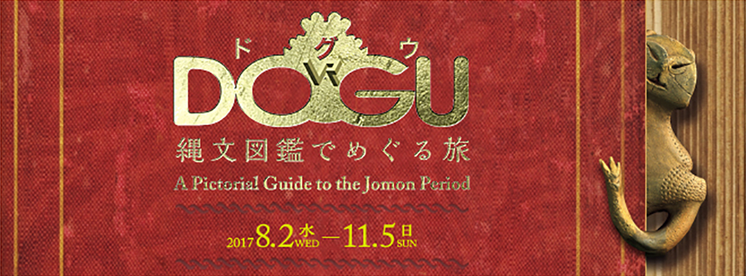DOGU A Pictorial Guide to the Jomon Period